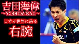 【卓球】日本が世界に誇る右腕:吉田海偉選手【応援動画】 thumbnail