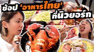 เดินตลาดไทยที่ New York | Thai Market and Asian Market in New York