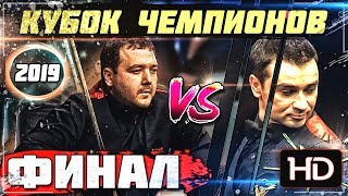 •Кубок чемпионов 2019. ФИНАЛ. Бильярд•
