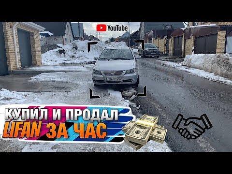 Купил Продал / Быстрая Продажа Авто / LIFAN SOLANO / Пермь