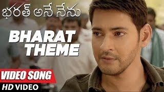 Bharat Ane Nenu Un Released Song Climax Theme Song | Mahesh Babu, Devi Sri Prasad