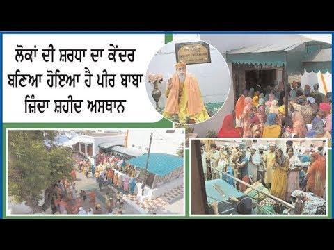 Peer Baba Zinda Shaheed has become a place of worship