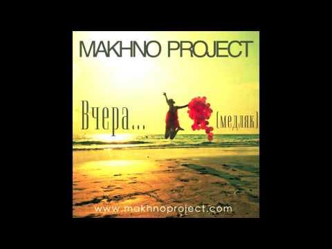Клип Makhno Project - Вчера