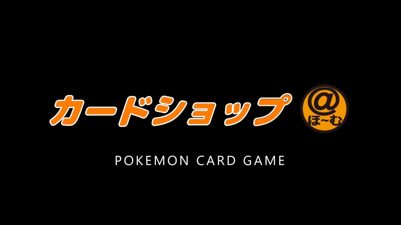 ポケモンカード大会ヒワマキ杯宣伝PV