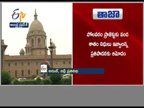 Center Gives Legal Sanctity to AP's Special Package | A Report