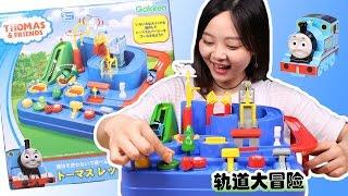 湯瑪士小火車之軌道大冒險! | 小伶玩具 Xiaoling toys thomas and friends