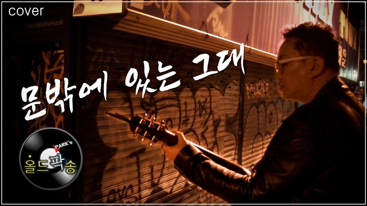 🎤 문밖에 있는 그대 (박강성 곡 / 올드팍송 cover) 7080 통기타