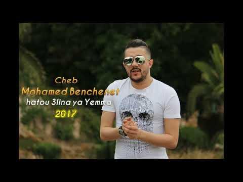Cheb Mohamed Benchenet   Hatou 3lina Ya Yemma 2017 Avec Amine La Colombe