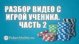 Покер обучение   Разбор видео с игрой ученика. Часть 2