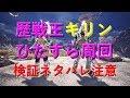 MHW  6/8 歴戦王キリン周回と検証 初見さん大歓迎 概要欄必ず確認
