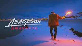Download Джарахов – Делориан Mp3 and Videos