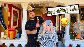 ليدو احتفل بيا و بهدل البيت (ماما زعقت بجد)