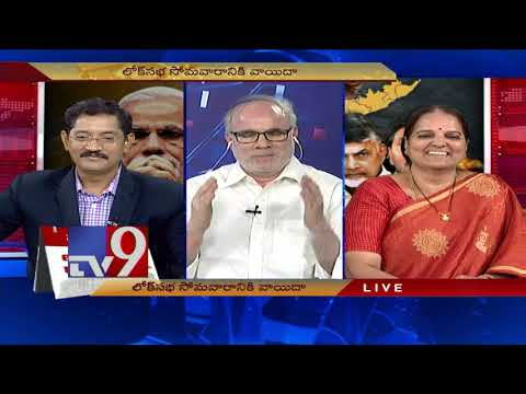 Modi is like Ravan - Ganga Bhavani - AP special status - No Confidence Motion - Tv9