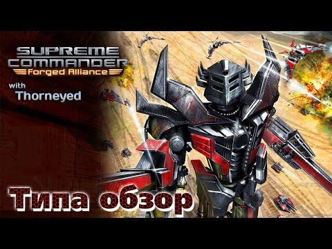 Supreme Commander   Типа обзор