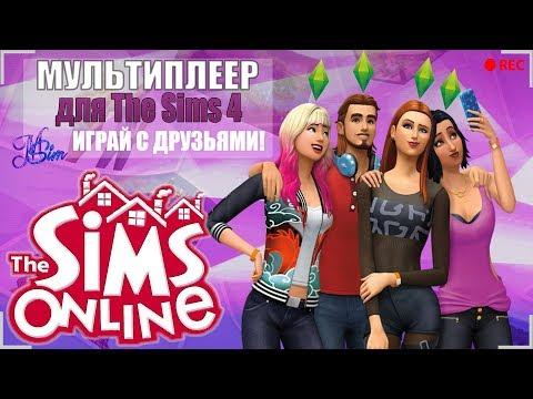 ★ THE SIMS 4 ONLINE  | СИМС 4 ПО СЕТИ (Multiplayer Mod / Мультиплеер) ★