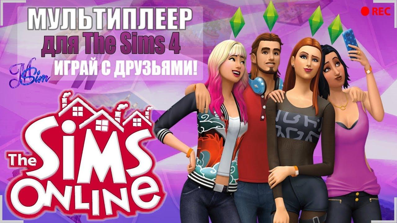 Симс 4 играть онлайн бесплатно на русском языке без регистрации
