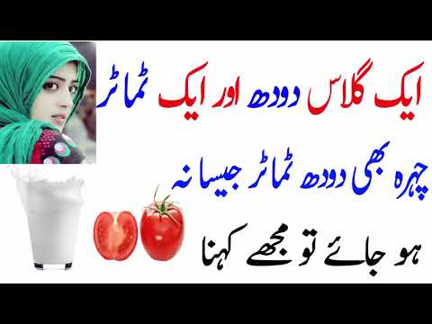 Beauty Tips For Girls  Home Made Tomato And Milk Cleanser For Face  Skin Whitening Facial