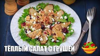 Тёплый салат с грушей — видео рецепт