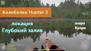 Русская рыбалка 4 озеро Куори Колебалки Hunter 3