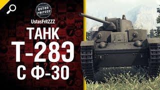 Танк Т-28Э с Ф-30 - Будь готов - от UstasFritZZZ [World of Tanks]