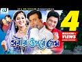 Sobar Upore Prem | Shakib Khan | Shabnur | Ferdous | Bangla New Movie 2017 | CD Vision