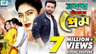 Sobar Upora Prem | HD Bangla Movie | Shakib Khan | Shabnur | Fardus | CD Vision