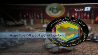 مجلس التعاون الخليجي نهنئ المملكة وقطر بعودة المختطفين