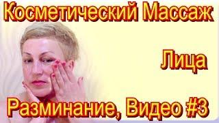 Классический Косметический Массаж Лица в Домашних Условиях видео, элементы разминания(Классический косметический массаж лица в домашних условиях видео показывает, как самому попробовать подде..., 2015-10-20T05:51:24.000Z)