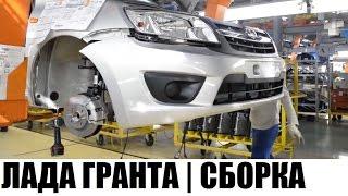 видео Автомобиль LADA Granta седан