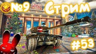War Thunder (Стрім #53) Ялинкова іграшка танкіста №9