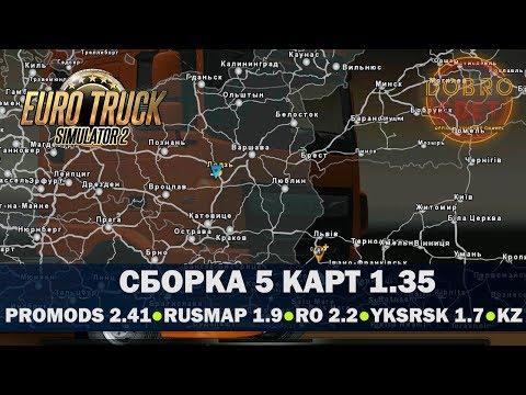 ✅СБОРКА 5 КАРТ ETS2 1.35 для Euro Truck Simulator 2 1.35