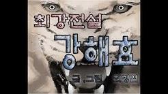 ultimate legend kang hye hyo - tập 1