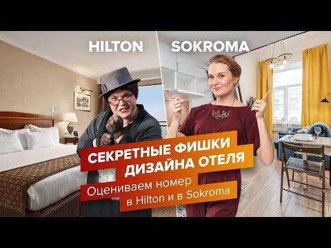 Современный дизайн отелей | Секретные фишки дизайна отеля | Оцениваем номер в HILTON и SOKROMA