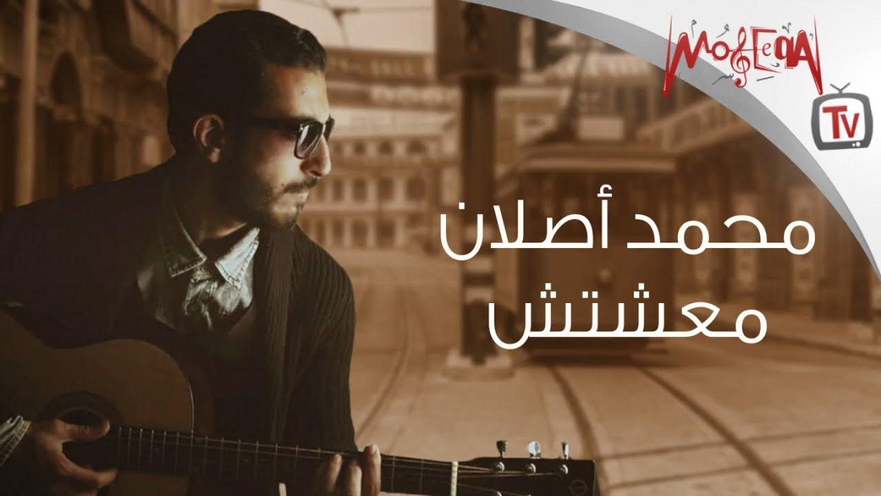 Mohammed Aslan - محمد أصلان - معشتش