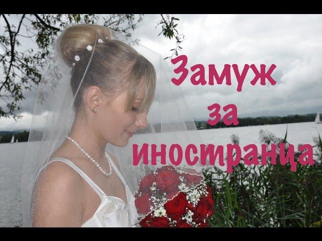 замуж финнами знакомство с