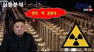 北 우라늄 핵무기 생산능력 완전 분석