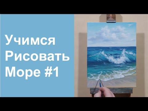 Учимся рисовать море