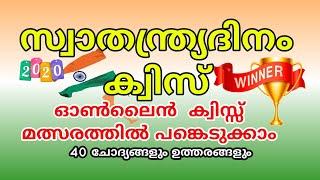 സ്വാതന്ത്ര്യ ദിന ക്വിസ് , Independence Day Quiz