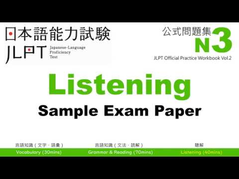 Download JLPT N3 Listening | Sample Exam with Answers