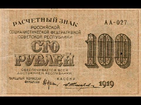 Банкнота 100 рублей 1919 года и ее реальная цена.