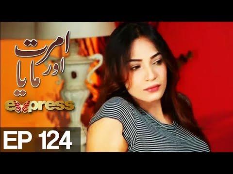 Amrit Aur Maya - Episode 124 - Express Entertainment Drama