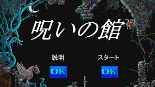【カオスゲー】小学3年生が作った伝説の意味不明アクション ゲーム