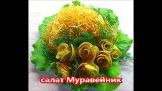 Салат МУРАВЕЙНИК с картофелем пай