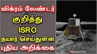 விக்ரம் லேண்டர் பற்றி ISRO தயார் செய்துள்ள புதிய அறிக்கை | Vikram lander | Chandrayaan 2 | Bioscope