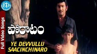 Poratam Movie - Ye Devvullu Saacinchinaro Video Song || Krishna, Jayasudha || Chakravarthy