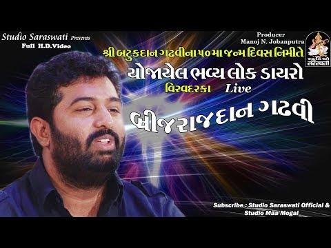 BRIJRAJDAN GADHAVI 1 | VIRVADARKA Live | FULL HD VIDEO | Produce By STUDIO SARASWATI
