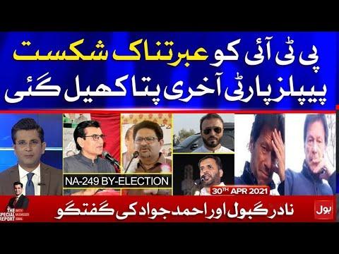 NA-249 By-Election - PTI Loss Karachi Election