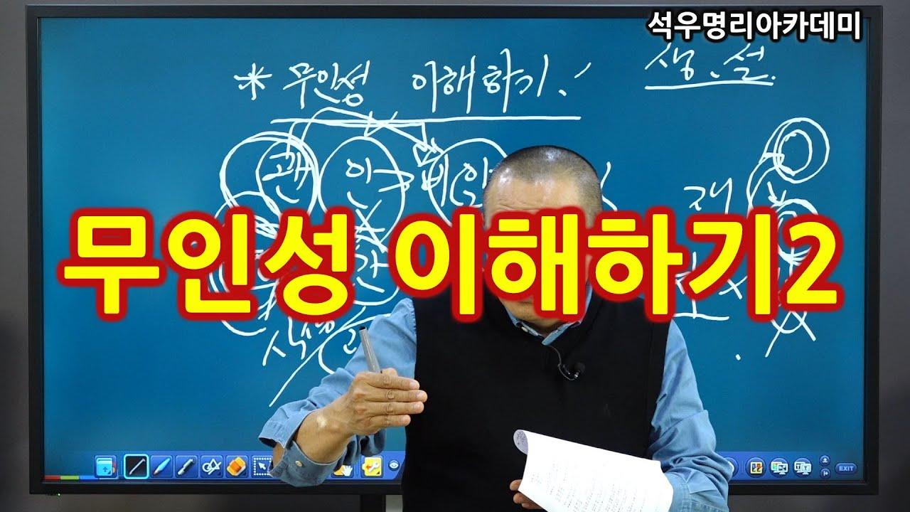 끝장보는 실전사주 석우당선생님 강의 (42강) 무인성 이해하기2 (석우명리아카데미)