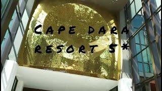 CAPE DARA RESORT 5* - СУПЕР ОТЕЛЬ!!! (Тайланд, северная Паттайя)