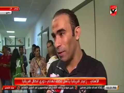"""سيد عبد الحفيظ """" الحمد الله على الفوز والتأهل ولكننا لم نفوز بالبطولة """""""